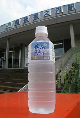 越後の天然水