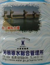 利根川の恵みの水
